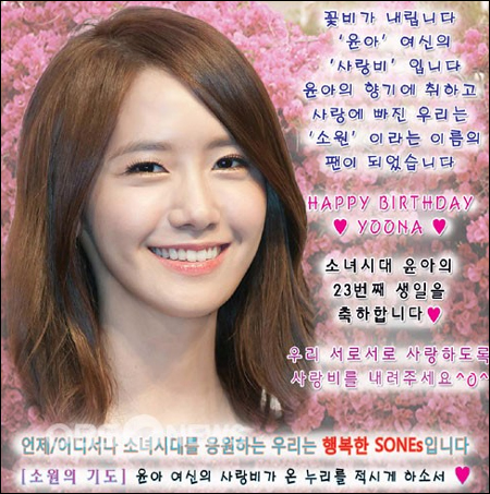 Yoona of Girl's Generation