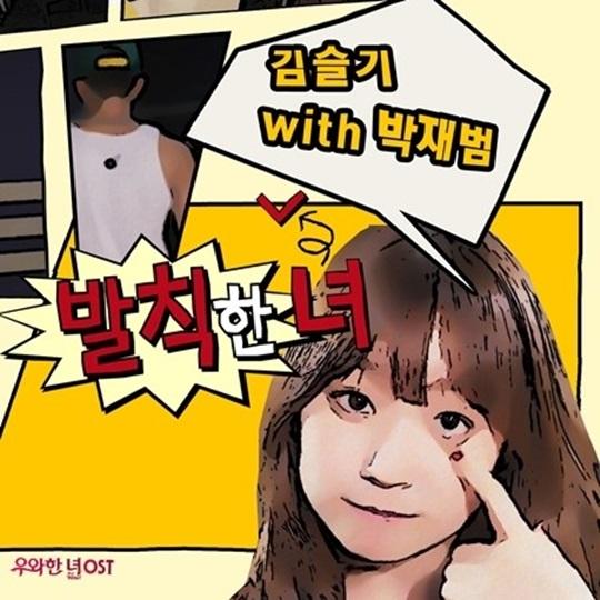 Jay and Kim Seulgi