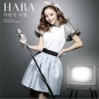 060213_Hara_Newalbumsandsinglespreview