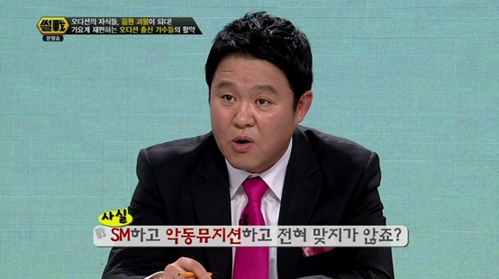 """Kim Gura: """"Akdong Musician Chose YG Because They Lack the Visuals For SM"""""""