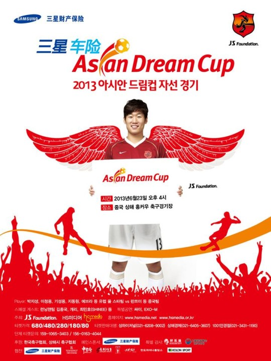 2013asiandreamcup