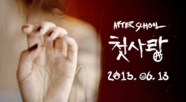 After School first love teaser