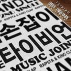 UTR_Taibian_MelodyOn Cover