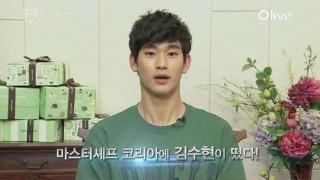 kim soo hyun main