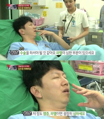 kim soo ro injured