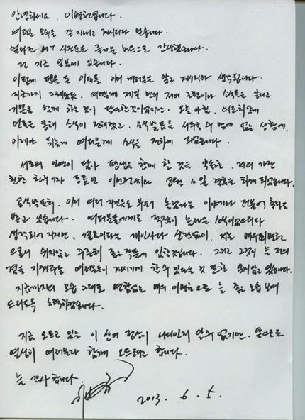 lee byung hun letter