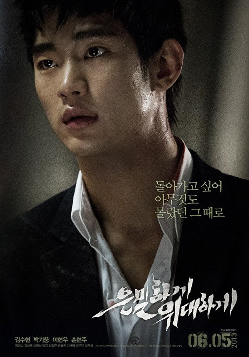 secretly greatly poster new version kim soo hyun
