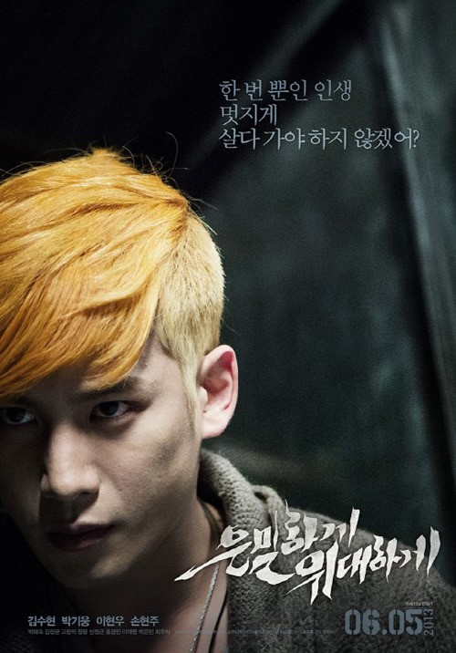 secretly greatly poster new version park ki woong