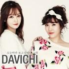 070713_Davichi_Newalbumsandsinglespreview