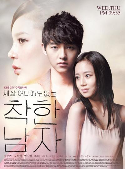 Korea_The Innocent Man