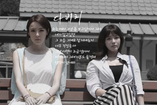 "Davichi Returns with ""Missing You Today"" MV"
