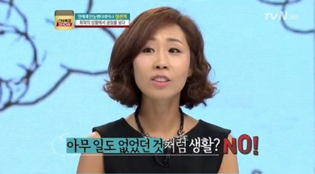 jung sun hee star lecture 1