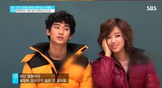 kim soo hyun enjung good morning