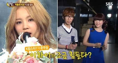 Lee Hi Is Hurt that Akdong Musician Is Scared of Her