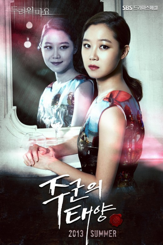 masters sun teaser poster gong hyo jin