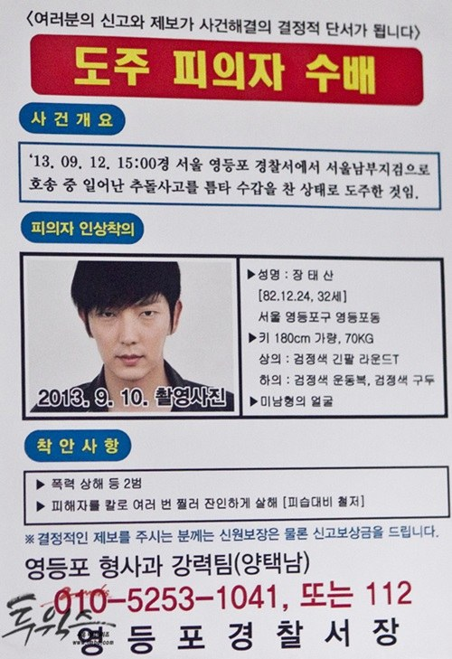 Lee Jun Ki Two Weeks Wanted poster