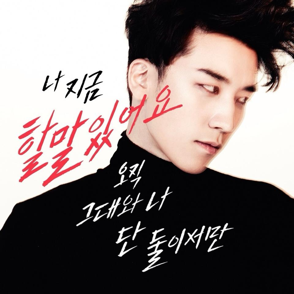 Seungri let's talk about love image 2