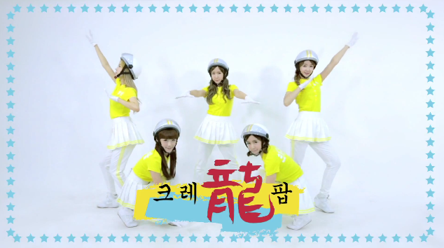 crayonpop_dance