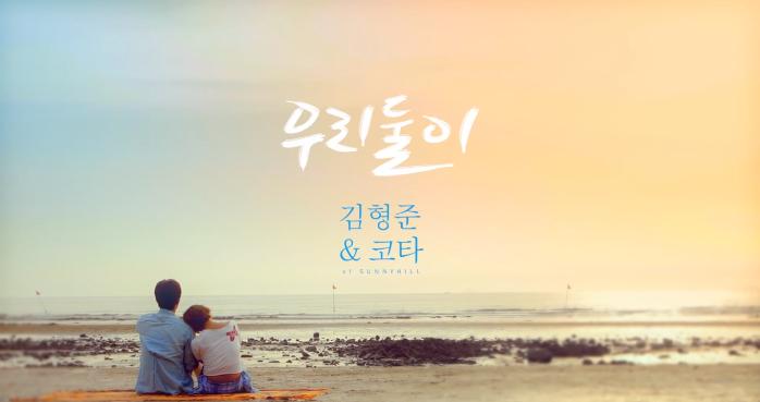 kim hyung joon always love you mv