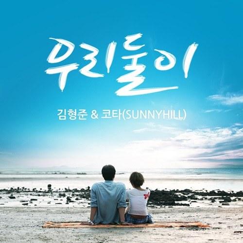 kimhyungjoon_kota