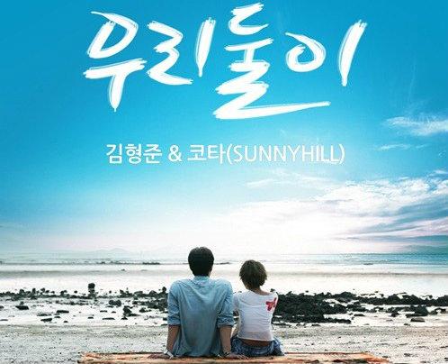 kimhyungjoon_kotafeat