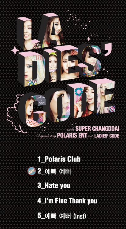 ladies code pretty pretty tracklist