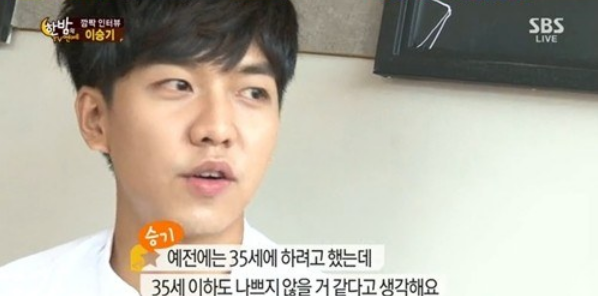 lee seung gi one night of entertainment