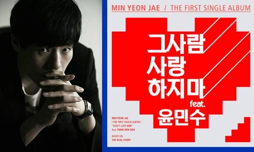 minyeonjae_debut