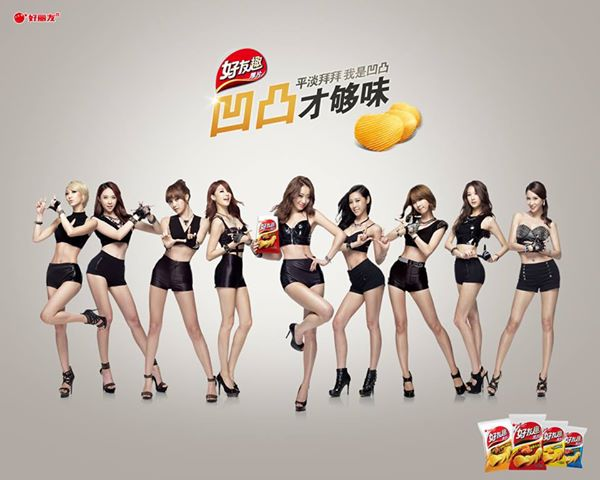 nine muses chinese commercial 1