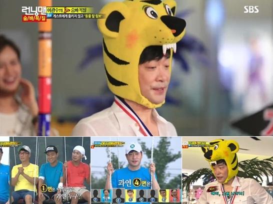 son hyun joon running man 1