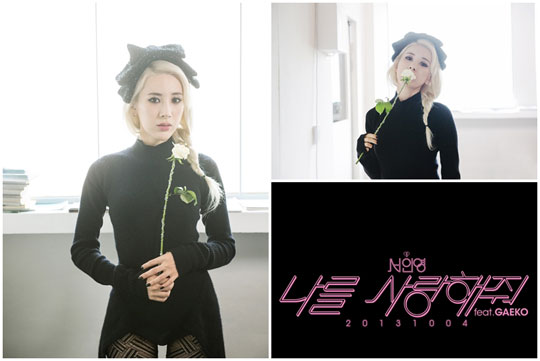 Seo in Young Please Love Me teaser