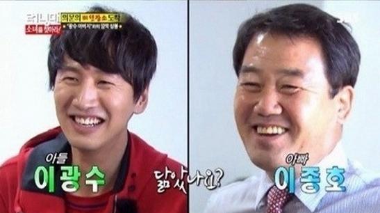 kwangsoo and dad running man