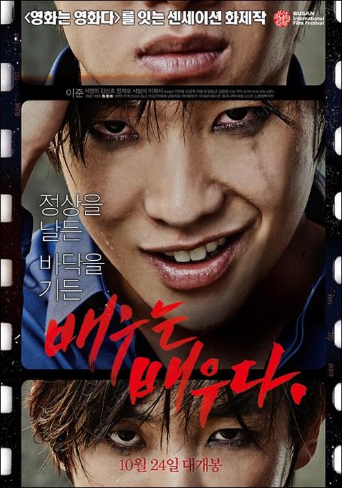 lee joon movie poster 092313