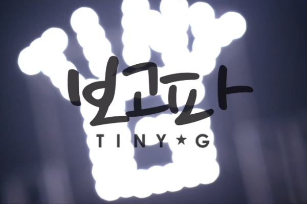 tiny-g miss you