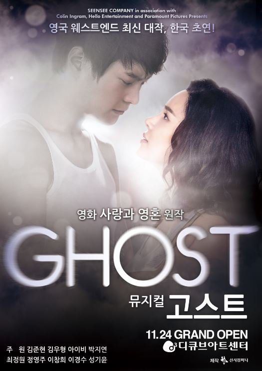 Ghost Joo Won Ivy