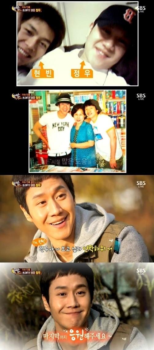 Jungwoo on Midgnight TV Entertainment