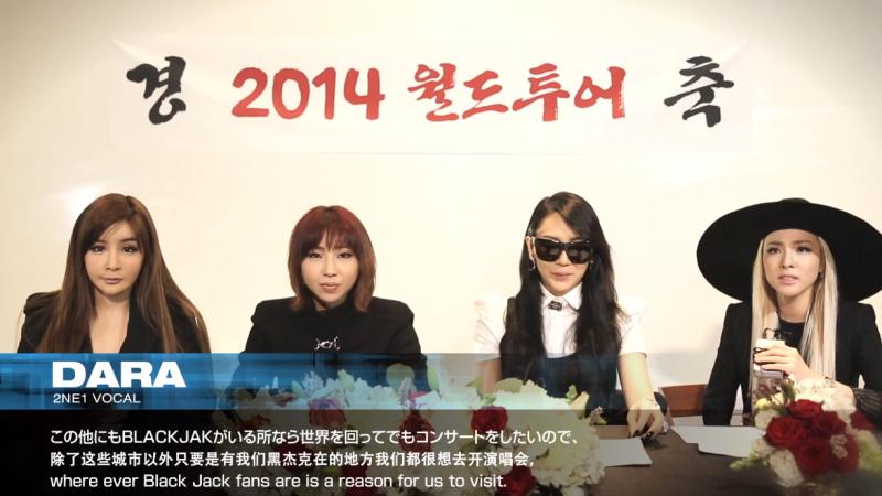 2NE1 Confirms 2014 World Tour Stops