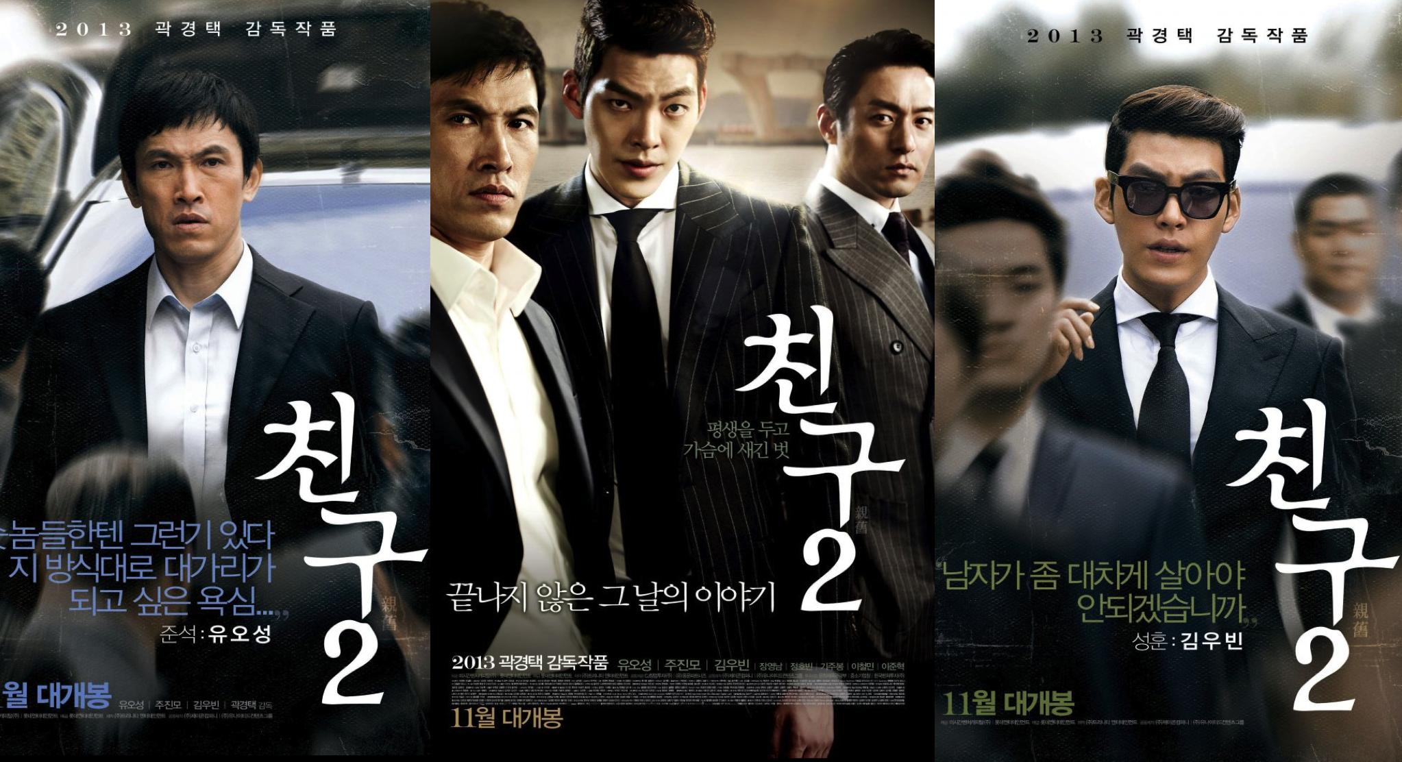 Friend 2 Movie Poster 2