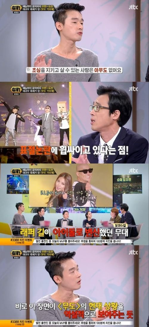 Ssulzun Comments on Infinity Challenge Music Festival
