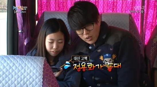 sung si kyun 1night 2 days