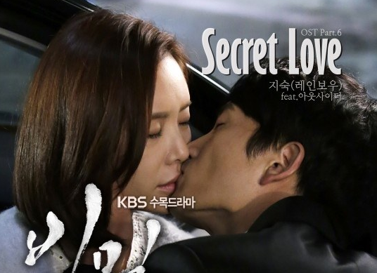 "Rainbow's Ji Sook Sings ""Secret Love"" Feat. Outsider for ""Secret Love"" OST"