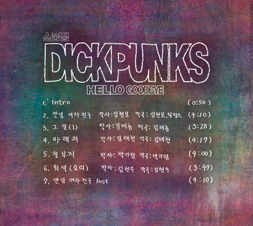 Hello Goodbye Track List