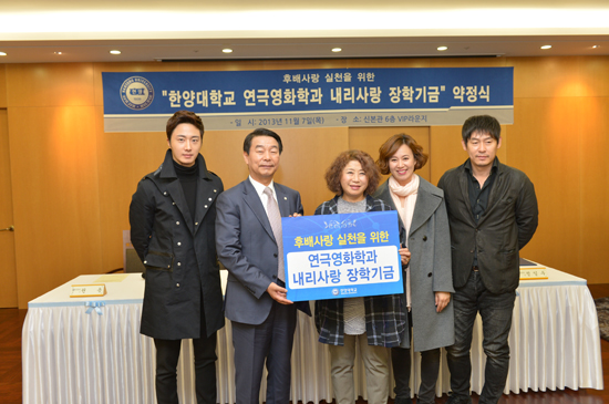 hanyang university celebrities donate