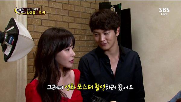 kim ah joong joo won