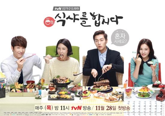 let's eat teaser photo 111213