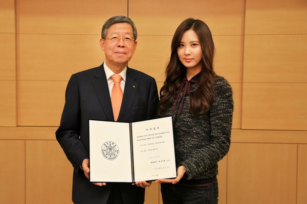 seohyun scholarship 4