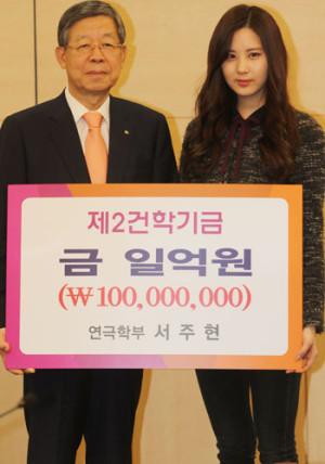 seohyun scholarship 5
