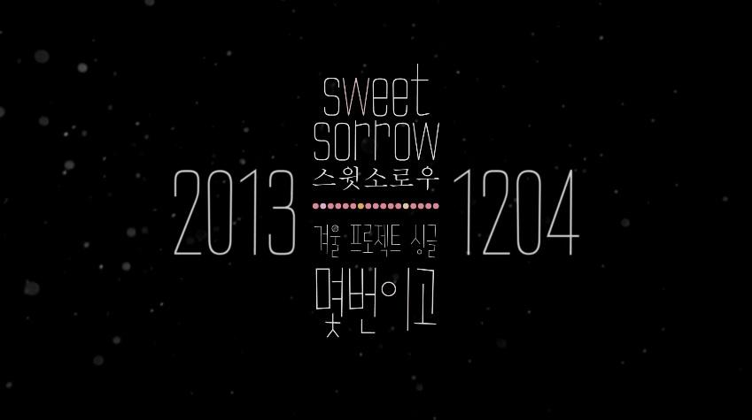 sweetsorrow