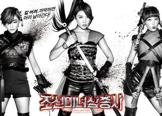 Son Ga In, Ha Ji Won, Kang Ye Won