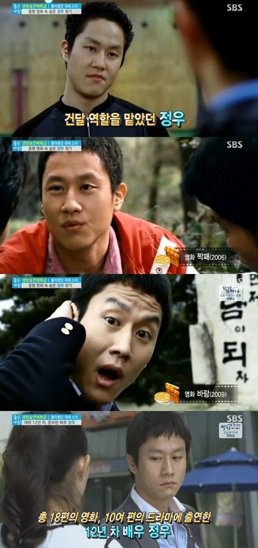 Jung Woo's Past Movies
